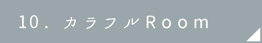 カラフルRoom