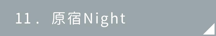 原宿Night