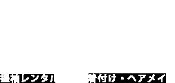 振袖レンタル+着付け・ヘアメイク