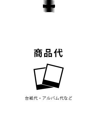 商品代(台紙代_アルバム代など)