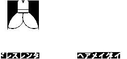 ドレスレンタル+着付け・ヘアメイク