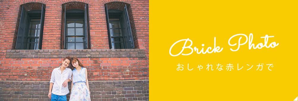 Brick Photo イメージ